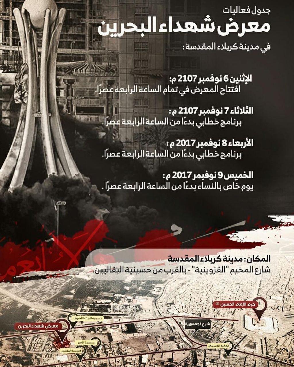 نمایشگاه «شهدای بحرین» در کربلا