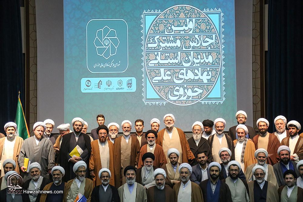 تصاویر/ اختتامیه  اولین اجلاس مشترک مدیران استانی نهادهای عالی حوزوی