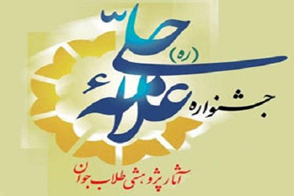 جشنواره حلی فارس