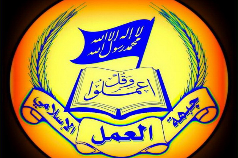 جبهه العمل الاسلامی لبنان