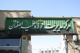 مرکز مدیریت حوزه اصفهان