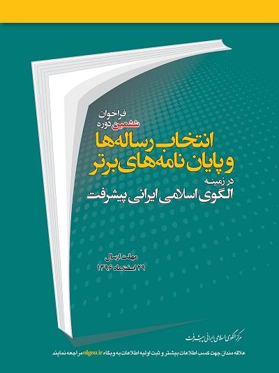 فراخوان پایان نامه های برتر در مرکز الگوی اسلامی ایرانی پیشرفت
