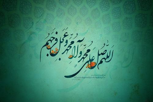 صلواتاهمیت ذکر صلوات و حکمت آن عترتنا