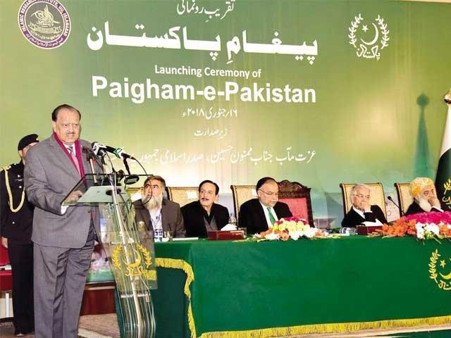 """آئین رونمایی از کتاب """"پیغام پاکستان"""""""