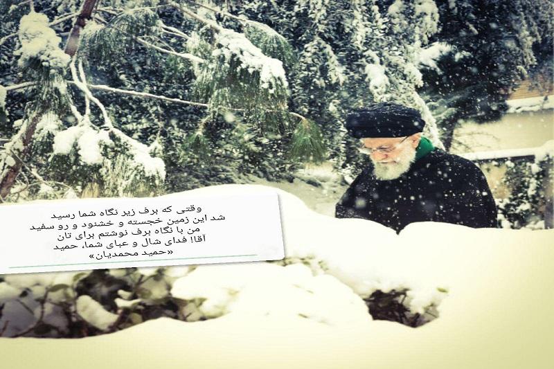 شعر حمید محمدیان برای حضرت آقا