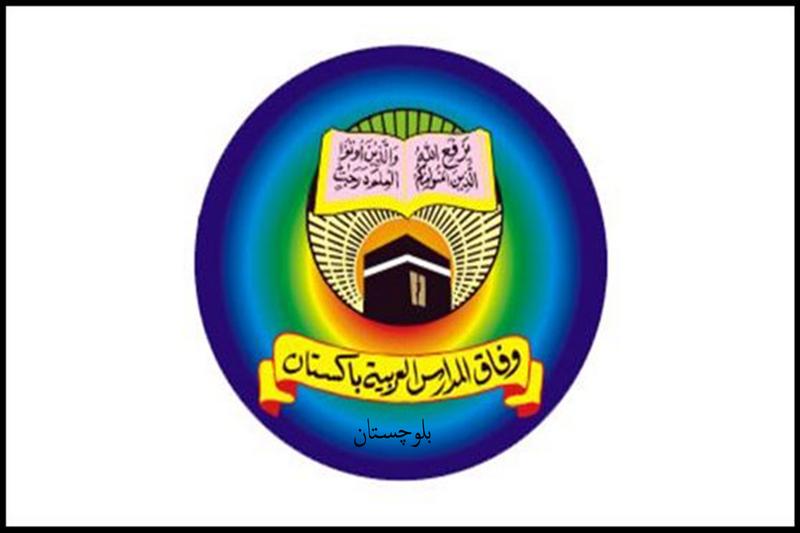 وفاق المدارس العربیه ایالت بلوچستان