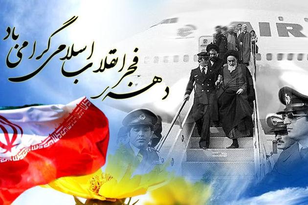 دهه مبارک فجر