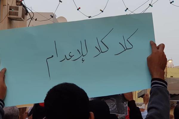 اعدام در بحرین