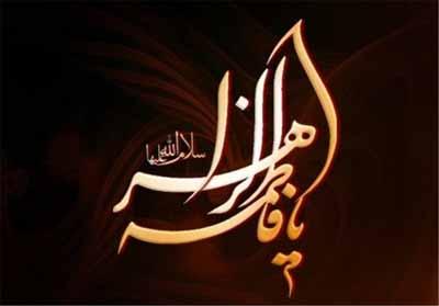 شهادت حضرت زهرا(ع)