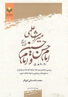 """کتاب"""" میراث علمی امامین حسن و حسین«علهیم اسلام»"""