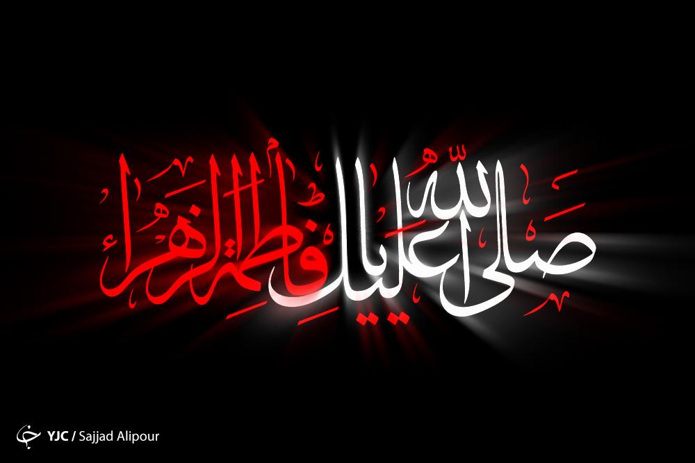 زندگی حضرت زهرا(س) در عبودیت ختم می شود