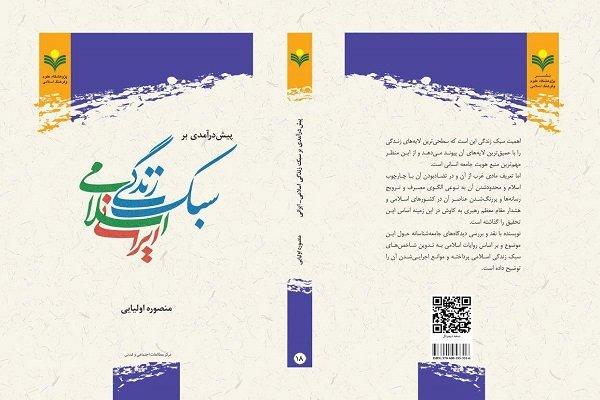 کتاب پیش در آمدی بر سبک زندگی ایرانی اسلامی