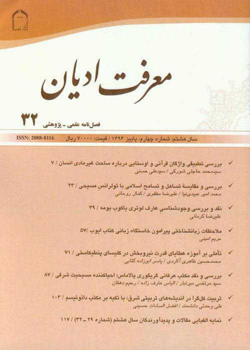 فصلنامه علمي ـ پژوهشي معرفت ادیان