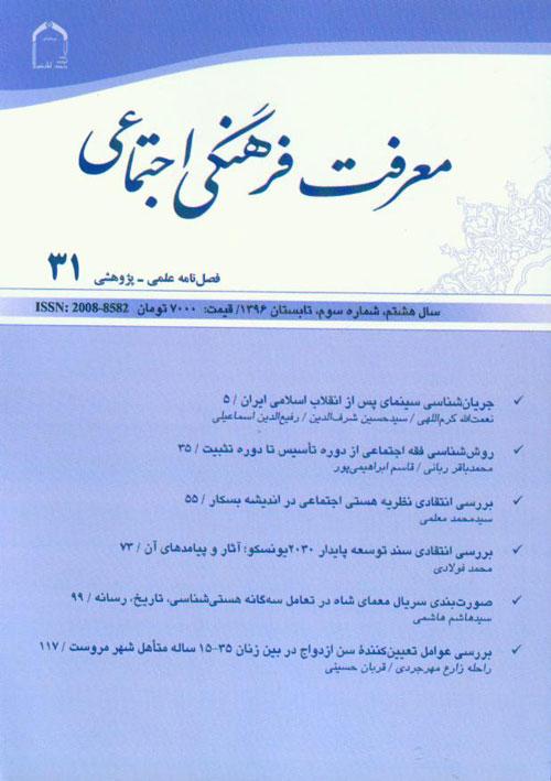 فصلنامه علمي ـ پژوهشي معرفت فرهنگي اجتماعي