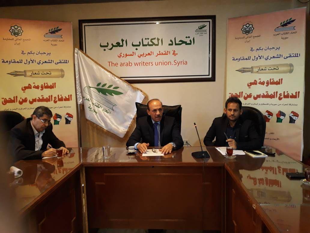 نشست خبری کنگره شعر مقاومت  در دمشق