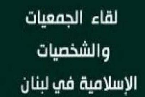 نشست جمعیت ها و شخصیت های اسلامی لبنان