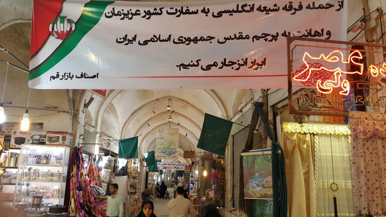 انزجار بازاریان قم از فرقه شیعه انگلیسی و هتک حرمت به پرچم ایران