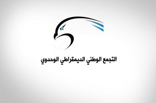 تجمع ملی دموکراتیک وحدوی بحرین