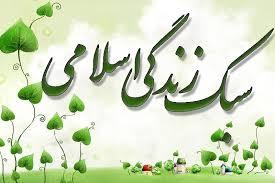سبک زندگی اسلامی