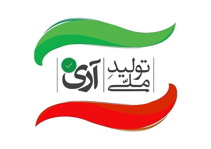 تولید ملی / حمایت از کالای ایرانی