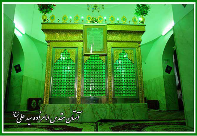 امامزاده سید علی