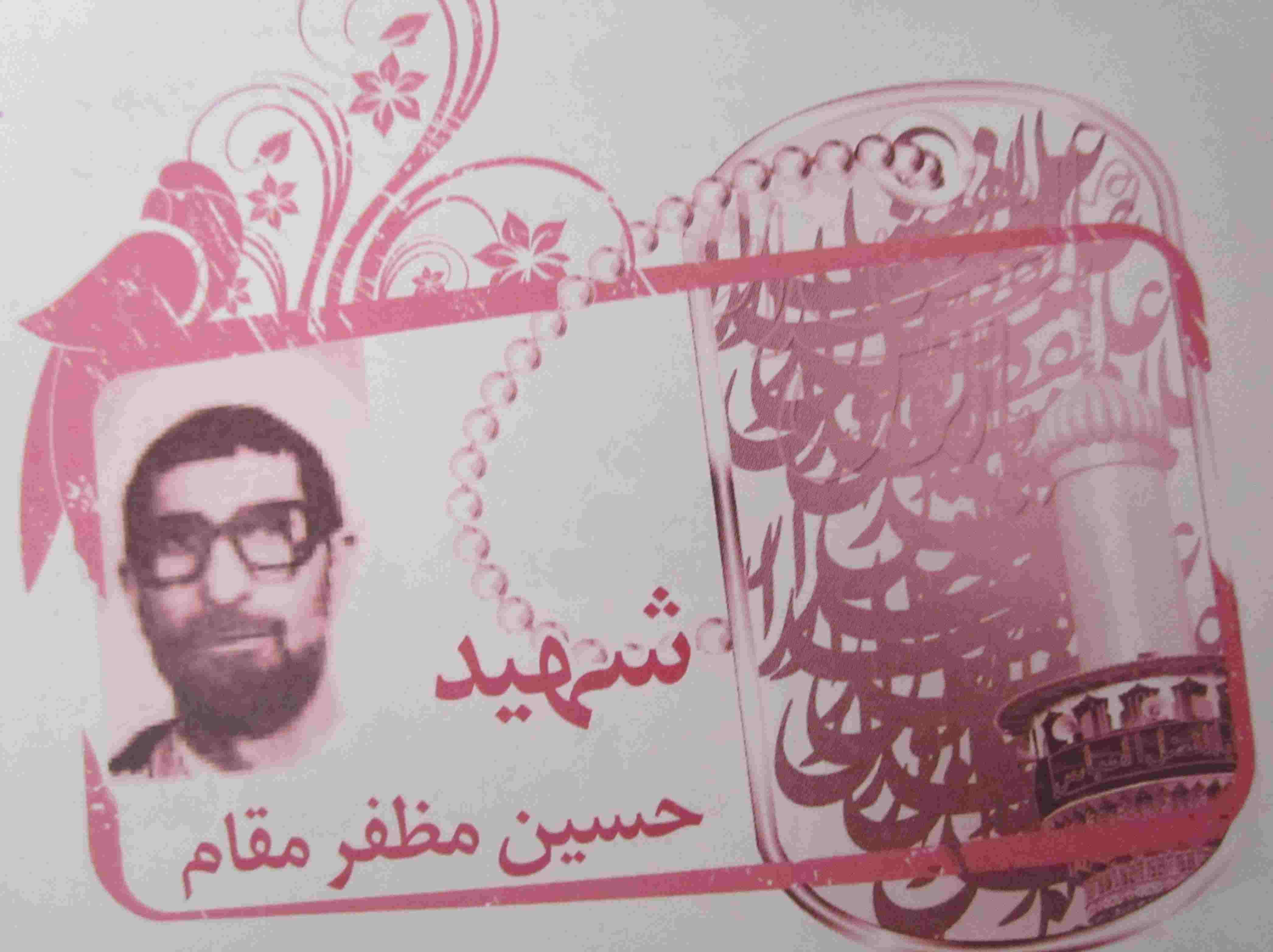 شهید حجت الاسلام حسین مظفرمقام