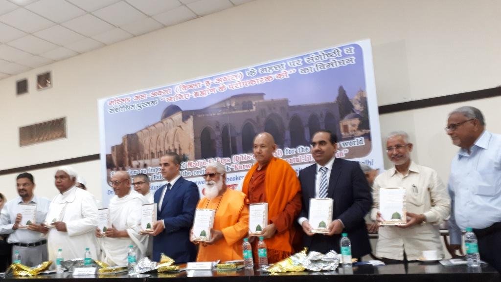 سمینار اهمیت مسجد الاقصی برای مسلمانان در هند