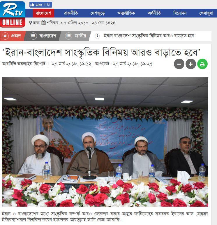 استقبال رسانه های بنگلادش از سفر آیت الله اعرافی به داکا