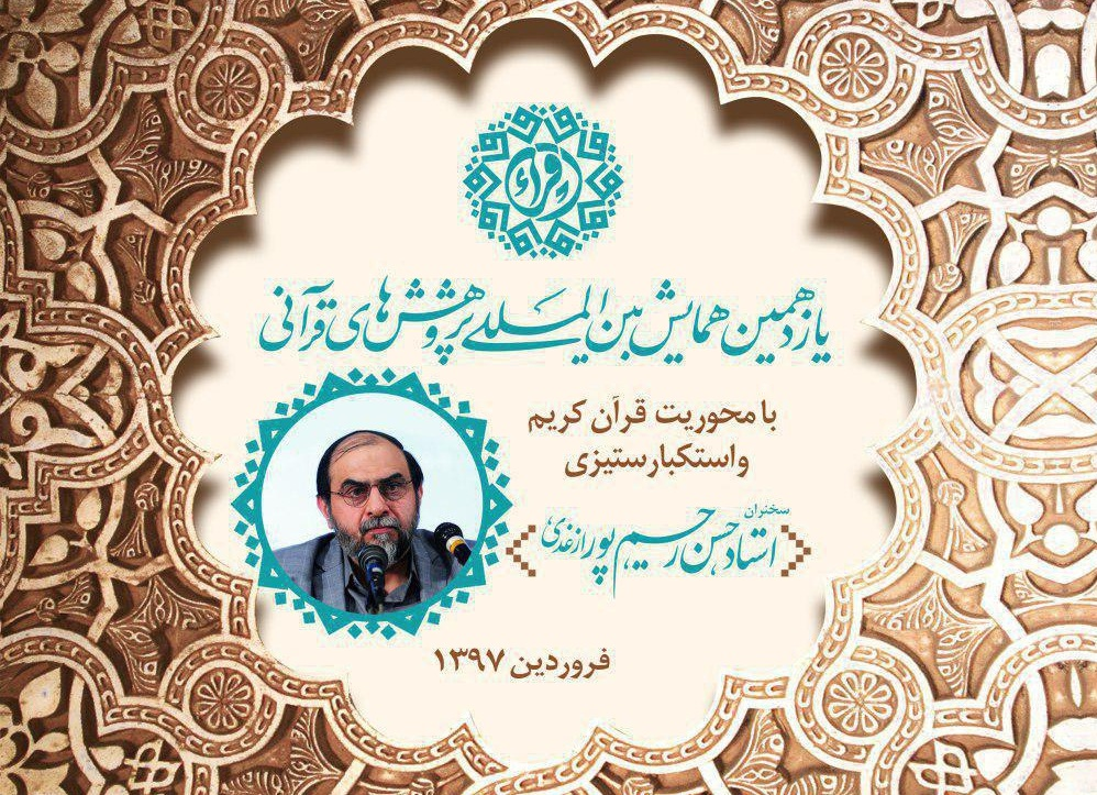 یازدهمین همایش بینالمللی پژوهشهای قرآنی در مشهد