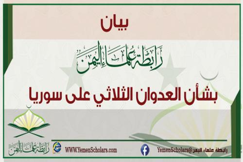 انجمن علمای یمن