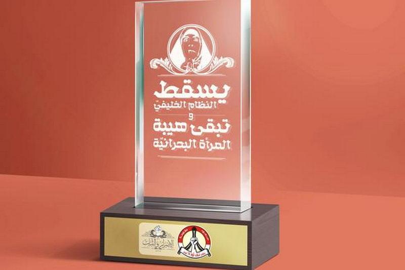 حمایت از زنان انقلابی بحرین