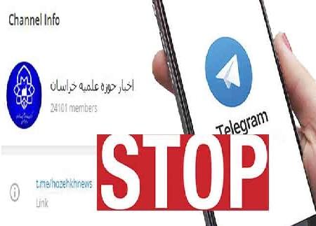 توقف تلگرام حوزه خراسان