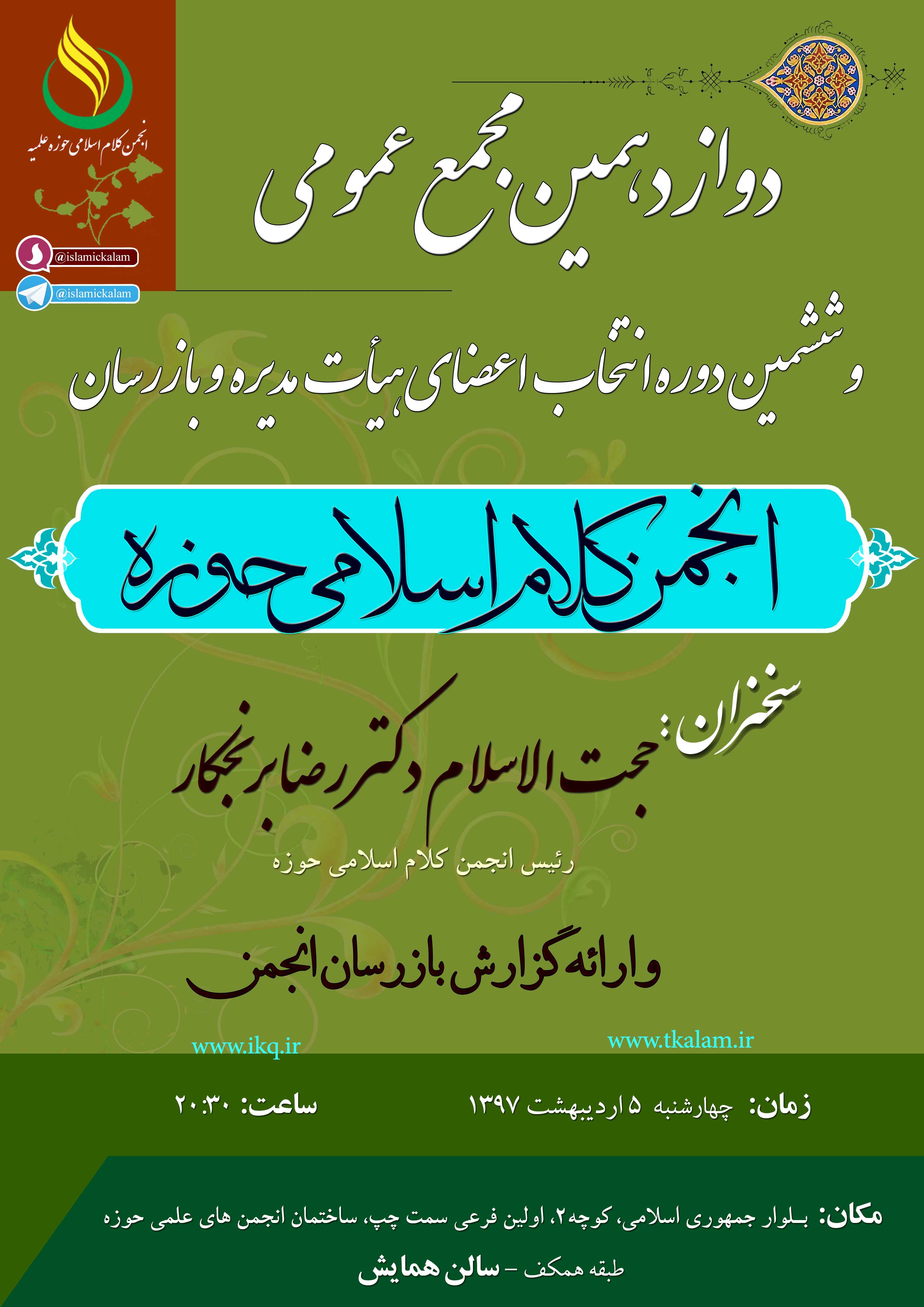 دوازدهـمین مـجمع عـمومی انجمن کلام اسلامی