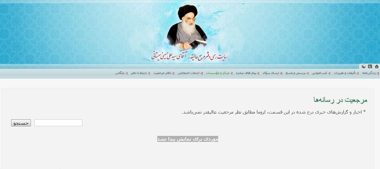 حذف بخش «مرجعیت در رسانهها» از سایت آیتالله سیستانی