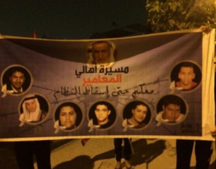 تظاهرات کنندگان بحرینی خواستار سقوط رژیم بحرین  شدند