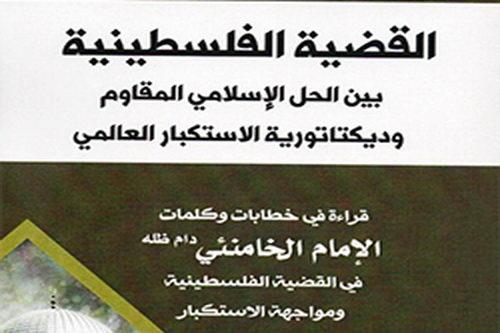 کتاب مسأله فلسطین طبق رویکرد امام خامنهای