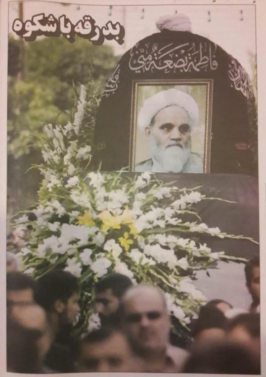 تصاویر /ارتحال آیت الله زرندی در کرمانشاه