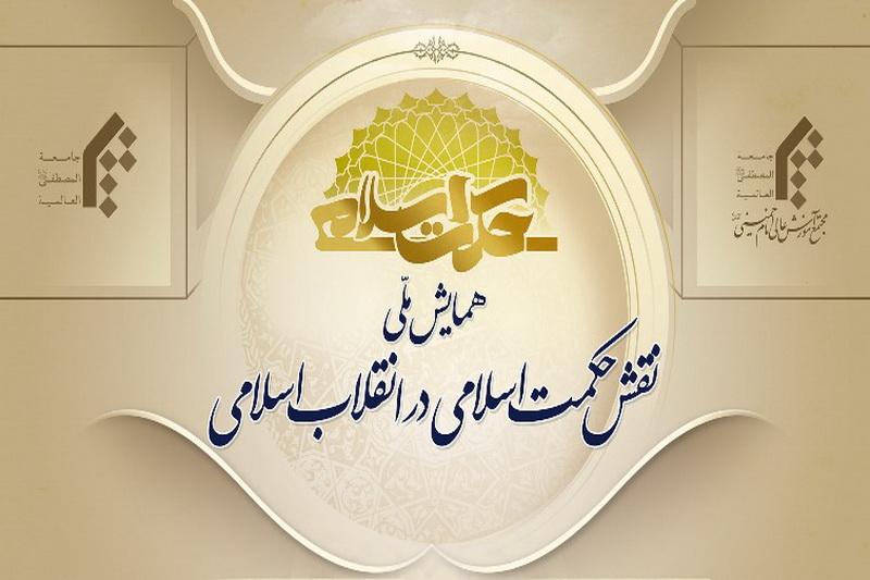 همایش نقش حکمت اسلامي در انقلاب اسلامي