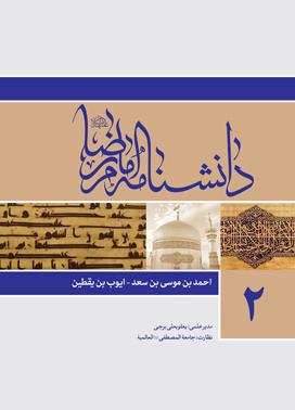 دانشنامه امام رضا