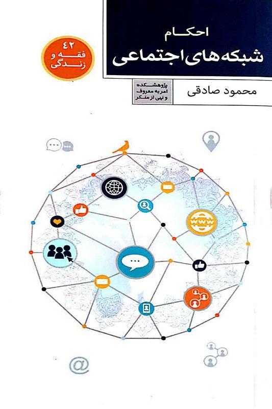 کتاب احکام شبکه های اجتماعی
