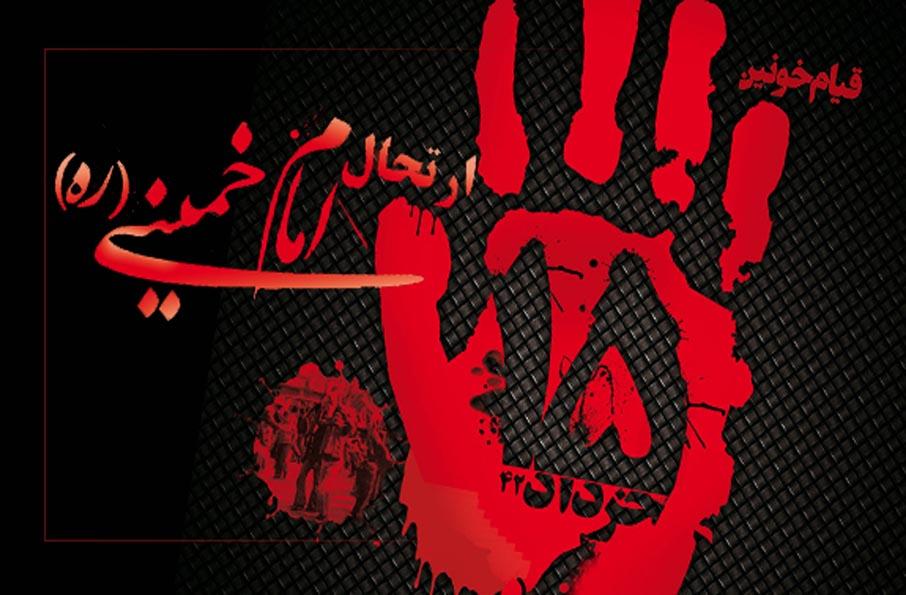 برگزاری سالگرد ارتحال حضرت امام خمینی(ره) و بزرگداشت شهدای خونین ۱۵ خرداد
