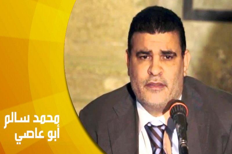 محمد سالم ابوعاصی
