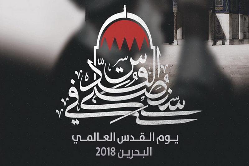 روز جهانی قدس در بحرین