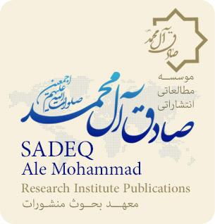 مؤسسه  صادق آل محمد