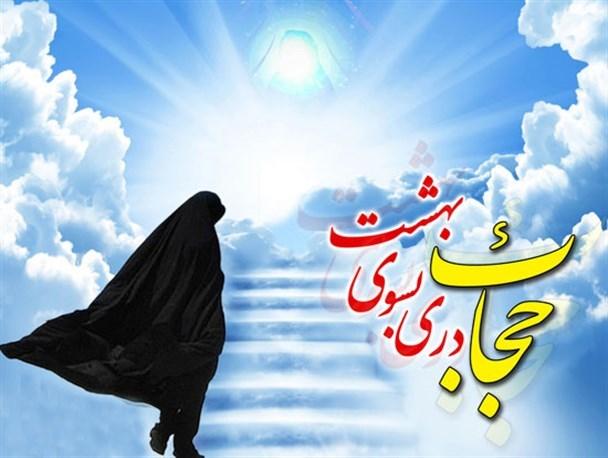 عفاف وحجاب