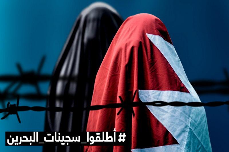 بانوان انقلابی بحرین