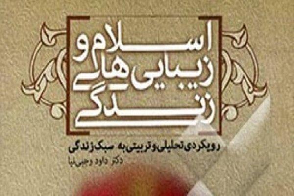 کتاب اسلام و زیبایی های زندگی