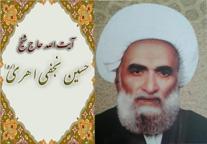 آیت الله العظمی حاج شیخ حسین نجفی اهری