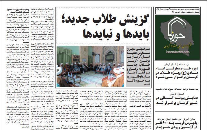 هفته نامه خبرگزاری حوزه در کرمان