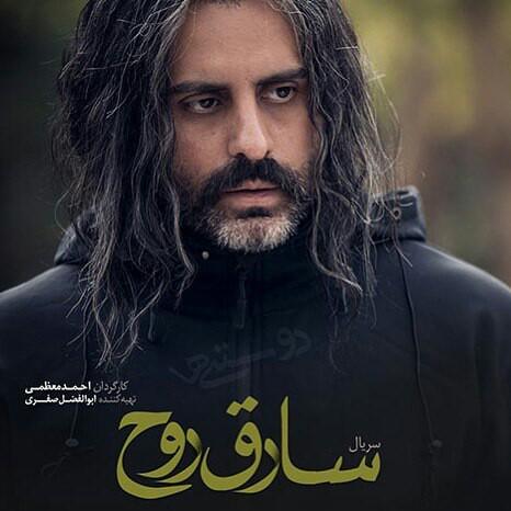 سریال سارق روح